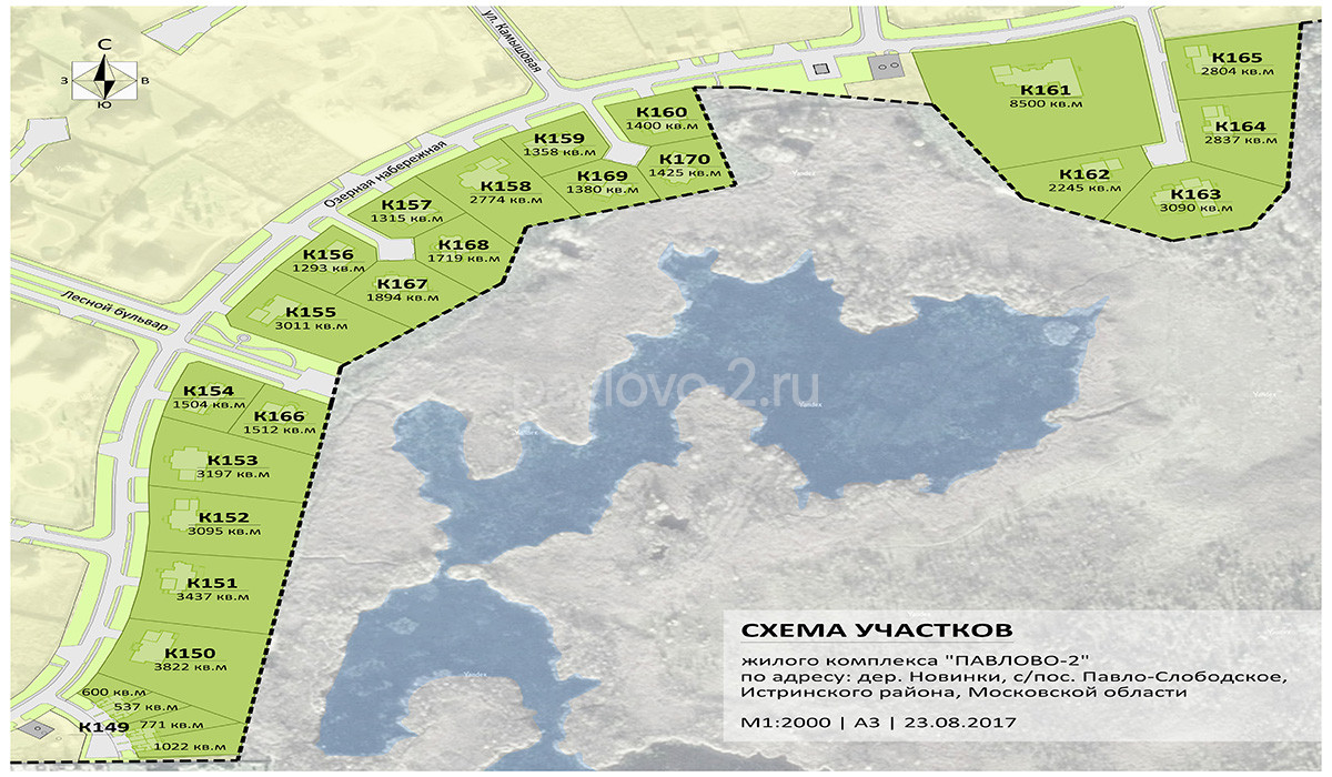 Продажа участка 15 соток в поселке «Павлово-2»