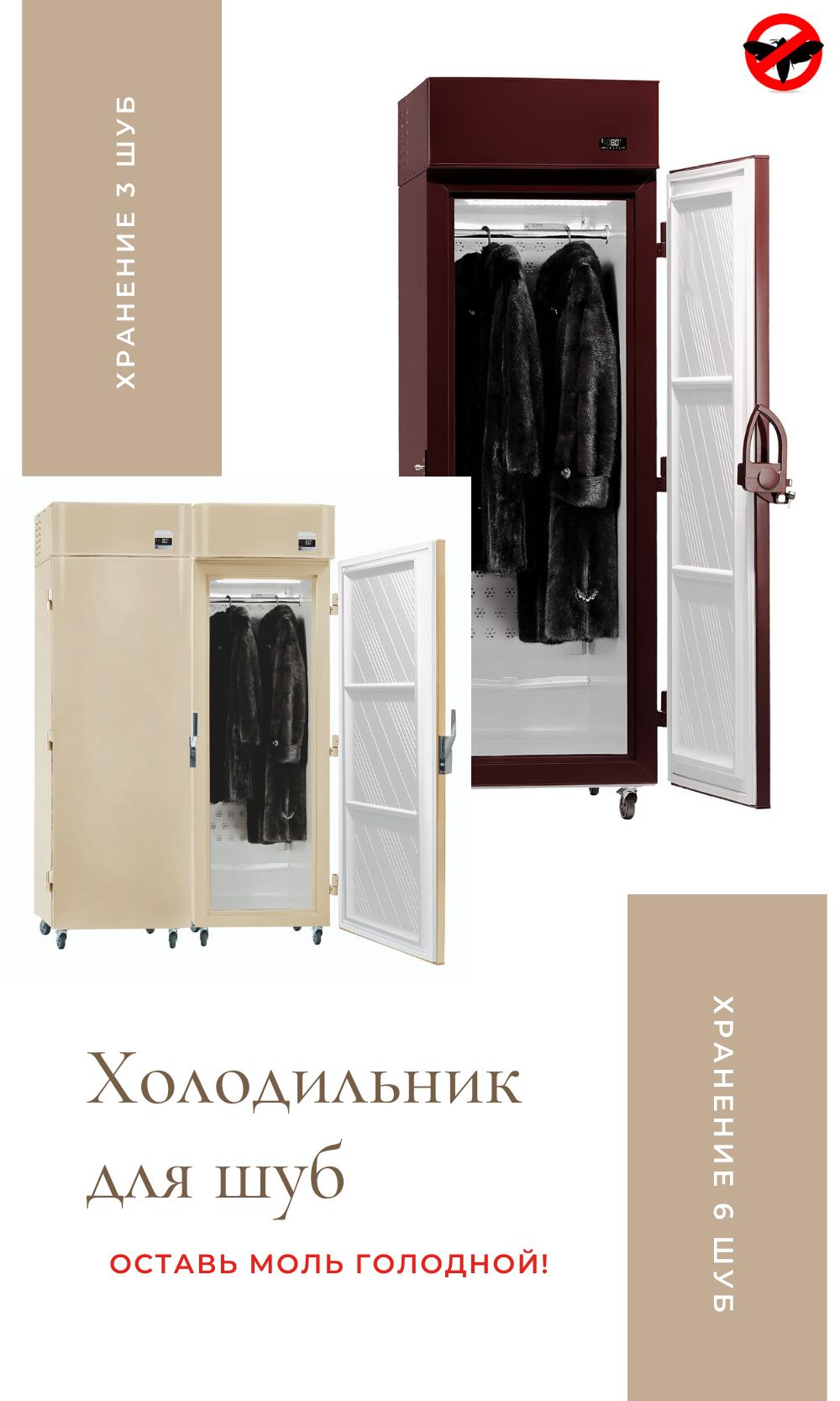 Шубные холодильники